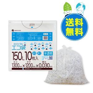 ごみ袋 150L0.030mm厚 半透明 10枚x20冊 1冊あたり315円 KN-158-10|poly-stadium