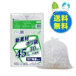 ごみ袋 45L0.015mm厚 KN-49 半透明 30枚x40冊 1冊あたり153円|poly-stadium