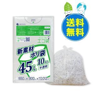 ごみ袋 45L0.012mm厚 KN-50 半透明 10枚x150冊 1冊あたり49円|poly-stadium