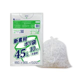 ごみ袋 45L0.012mm厚 KN-50bara 半透明 10枚バラ 1冊49円|poly-stadium