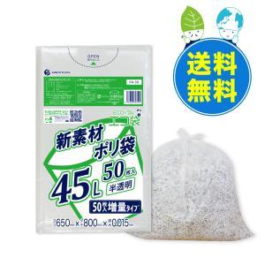 ごみ袋 45L0.015mm厚 KN-59 半透明 50枚x25冊 1冊あたり255円|poly-stadium