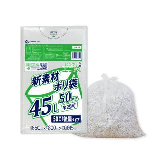 ごみ袋 45L0.015mm厚 KN-59bara 半透明 1冊255円|poly-stadium