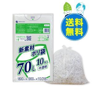 ごみ袋 70L0.018mm厚 KN-70-3 半透明 10枚x80冊x3箱 1冊あたり90円 |poly-stadium