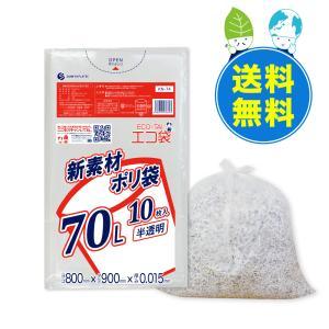 ごみ袋 70L0.015mm厚 半透明 10枚x100冊 1冊あたり87円 KN-74