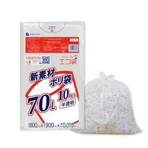 ごみ袋 70L0.015mm厚 KN-74bara 半透明 10枚バラ 1冊87円|poly-stadium
