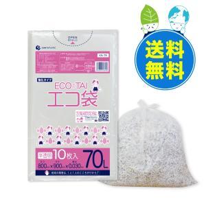 ごみ袋 70L0.030mm厚 KN-79 半透明 10枚x50冊 1冊あたり173円 |poly-stadium