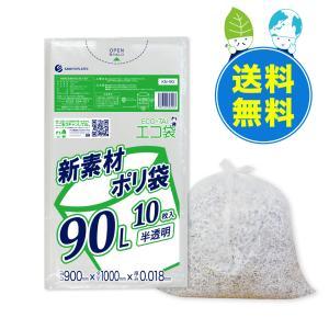 ごみ袋 90L0.018mm厚 半透明 10枚x60冊 1冊あたり117円 KN-90 |poly-stadium