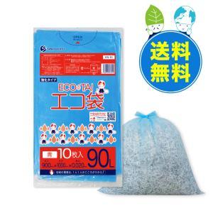 ごみ袋 90L0.020mm厚 青 10枚x50冊 1冊あたり125円 KN-91 |poly-stadium
