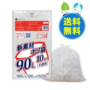 ごみ袋 90L0.015mm厚 半透明 10枚x80冊 1冊あたり109円 KN-94 |poly-stadium