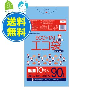 ごみ袋 90L0.025mm厚 青 10枚x40冊 1冊あたり144円 KN-96-10 |poly-stadium