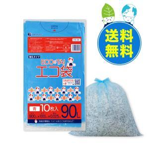 ごみ袋 90L0.025mm厚 青 10枚x40冊 1冊あたり155円 KN-96-3 |poly-stadium