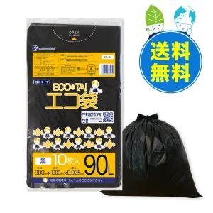 ごみ袋 90L0.025mm厚 黒 10枚x40冊x10箱 1冊あたり144円 KN-97-10 |poly-stadium