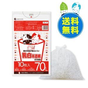 ごみ袋 70L0.02mm厚 KS-74 乳白半透明 10枚x60冊 1冊あたり107円 poly-stadium
