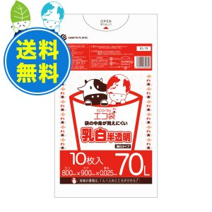 ごみ袋 70L0.025mm厚 KS-79 乳白半透明 10枚x50冊 1冊あたり139円 poly-stadium