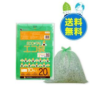 ごみ袋 20L0.025mm厚 グリーン LG-20  10枚x100冊 1冊あたり67円|poly-stadium
