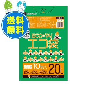 ごみ袋 20L0.025mm厚 グリーン LG-20-10 10枚x100冊x10箱 1冊あたり60円 |poly-stadium
