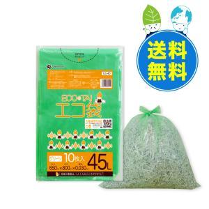 ごみ袋 45L0.03mm厚 グリーン LG-40 10枚x60冊 1冊あたり110円 |poly-stadium