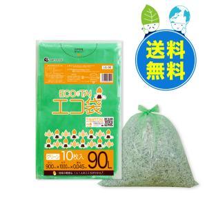 ごみ袋 90L0.045mm厚 グリーン 10枚x30冊 1冊あたり288円 LG-90 |poly-stadium