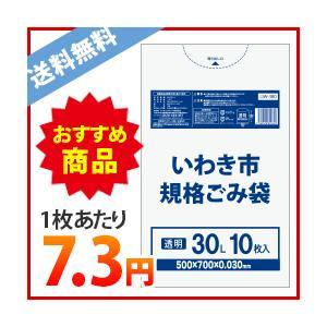 いわき市規格ごみ袋 30L0.030mm厚 透明 10枚x100冊 1冊あたり73円 LIW-380
