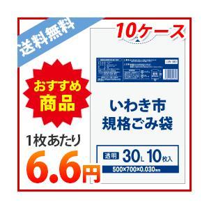 いわき市規格ごみ袋 30L0.030mm厚 透明 10枚x100冊x10箱 1冊あたり66円 LIW-380-10