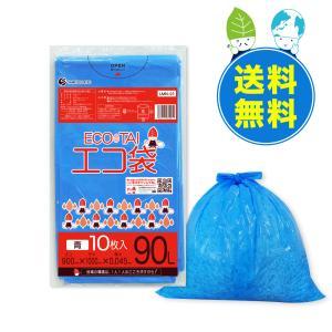 ごみ袋 90L0.045mm厚 青 10枚x30冊x10箱 1冊あたり221円 LMN-91-10|poly-stadium