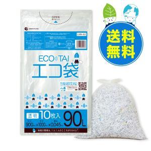 ごみ袋 90L0.045mm厚 透明 10枚x30冊 1冊あたり245円 LMN-93 |poly-stadium