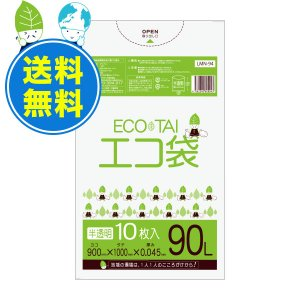 ごみ袋 90L0.045mm厚 半透明 10枚x30冊 1冊あたり245円 LMN-94 |poly-stadium