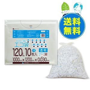 ごみ袋 120L0.03mm厚 10枚x30冊x10箱 1冊あたり234円  LN-123-10|poly-stadium