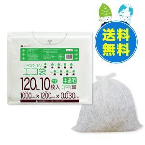 ごみ袋 120L0.03mm厚 半透明 10枚x30冊x3箱 1冊あたり252円 LN-124-3|poly-stadium