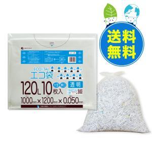 ごみ袋 120L0.05mm厚 透明 10枚x20冊 1冊あたり390円 LN-128
