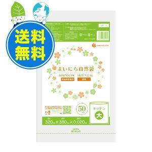 まいにち自然袋 保存袋大サイズ LN-13 0.02mm厚 透明 50枚x80冊 1冊あたり97円 【ポリ袋】【保存袋】【食品袋】【キッチンポリ】【送料無料】|poly-stadium