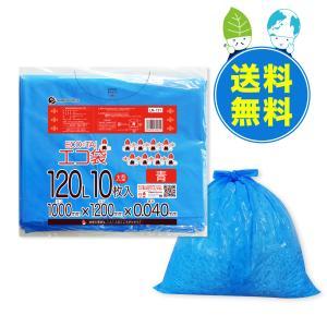 ごみ袋 120L0.04mm厚 青 10枚x20冊x10箱 1冊あたり279円  LN-131-10 poly-stadium
