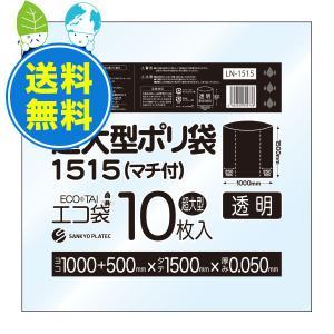 超大型ポリ袋(マチ付き)1500x1500 0.05mm厚 LN-1515-3 透明 10枚x8冊x3箱 1冊あたり970円 |poly-stadium