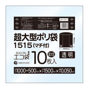 超大型ポリ袋(マチ付き)1500x1500 0.05mm厚 LN-1515bara 透明 10枚バラ 1冊1000円 |poly-stadium