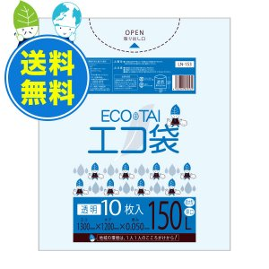 ごみ袋 150L0.05mm厚 透明 10枚x10冊x3箱 1冊あたり533円 LN-153-3 |poly-stadium