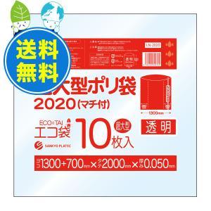 超大型ポリ袋(マチ付き)2000x2000 0.05mm厚 LN-2020-10 透明 10枚x5冊x10箱 1冊あたり1575円 |poly-stadium