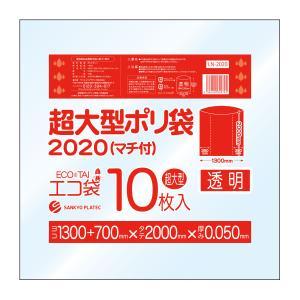 超大型ポリ袋(マチ付き)2000x2000 0.05mm厚 LN-2020bara 透明 10枚バラ 1冊1750円 |poly-stadium