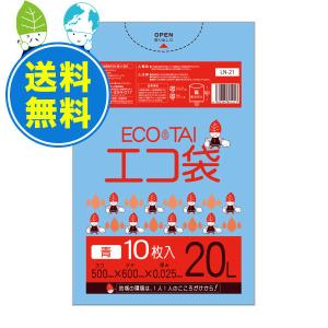 ごみ袋 20L0.025mm厚 青 LN-21-3 10枚x100冊x3箱 1冊あたり54円 |poly-stadium