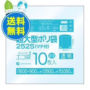 超大型ポリ袋(マチ付き)2500x2500 0.05mm厚 LN-2525-10 透明 10枚x3冊x10箱 1冊あたり2520円 |poly-stadium