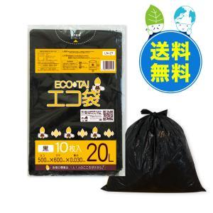 ごみ袋 20L0.030mm厚 黒 LN-27 10枚x100冊 1冊あたり60円 |poly-stadium