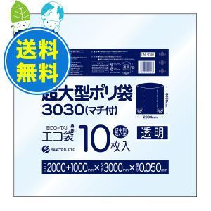 超大型ポリ袋(マチ付き)3000x3000 0.05mm厚 LN-3030 透明 10枚x3冊 1冊あたり4200円 |poly-stadium
