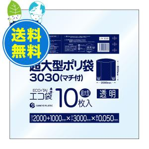 超大型ポリ袋(マチ付き)3000x3000 0.05mm厚 LN-3030-10 透明 10枚x3冊x10箱 1冊あたり3780円 |poly-stadium