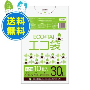 ごみ袋 30L0.030mm厚 半透明 10枚x100冊x3箱 1冊あたり71円 LN-39-3 |poly-stadium