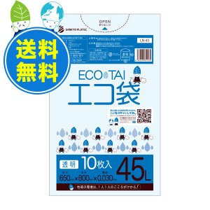 ごみ袋 45L0.03mm厚 LN-43-3 透明 10枚x60冊x3箱 1冊あたり94円|poly-stadium