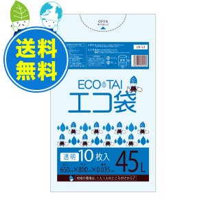 ごみ袋 45L0.035mm厚 LN-53 透明 10枚x50冊 1冊あたり112円|poly-stadium