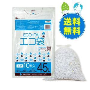 ごみ袋 45L0.035mm厚 LN-53-10 透明 10枚x50冊x10箱 1冊あたり101円|poly-stadium