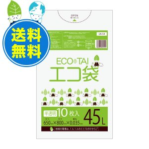 ごみ袋 45L0.035mm厚 LN-54-10 半透明 10枚x50冊x10箱 1冊あたり101円 poly-stadium