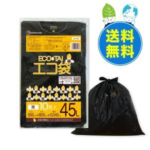 ごみ袋 45L0.04mm厚 黒 LN-62 10枚x40冊 1冊あたり125円  poly-stadium