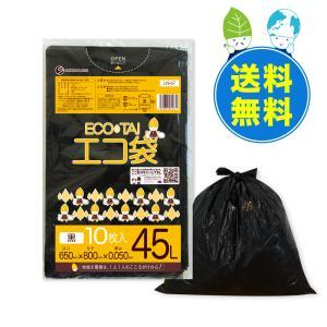 ごみ袋 45L0.05mm厚 黒 LN-67 10枚x40冊 1冊あたり165円  poly-stadium