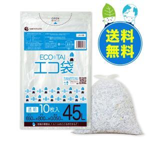 ごみ袋 45L0.05mm厚 LN-68 透明 10枚40冊 1冊あたり170円|poly-stadium
